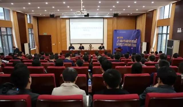 上海万博manbetx官网主页专题研讨会