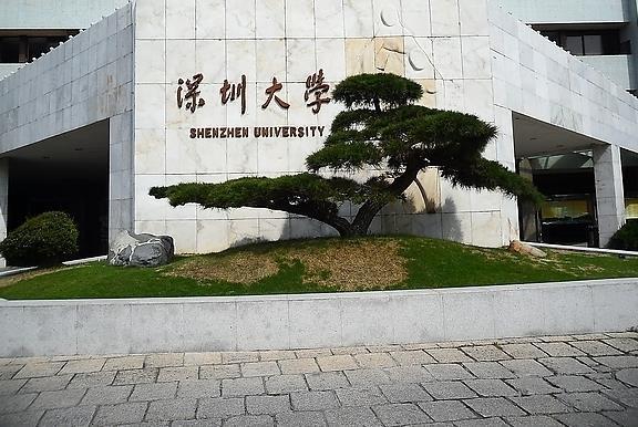 深圳大学校门