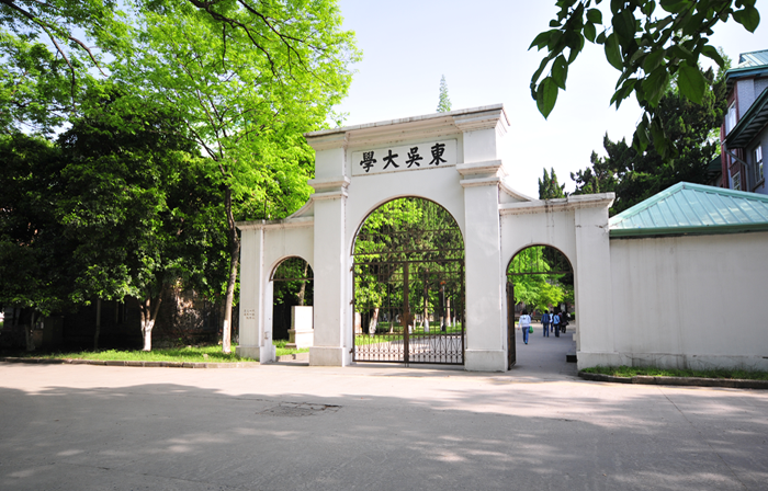苏州大学前身为东吴大学
