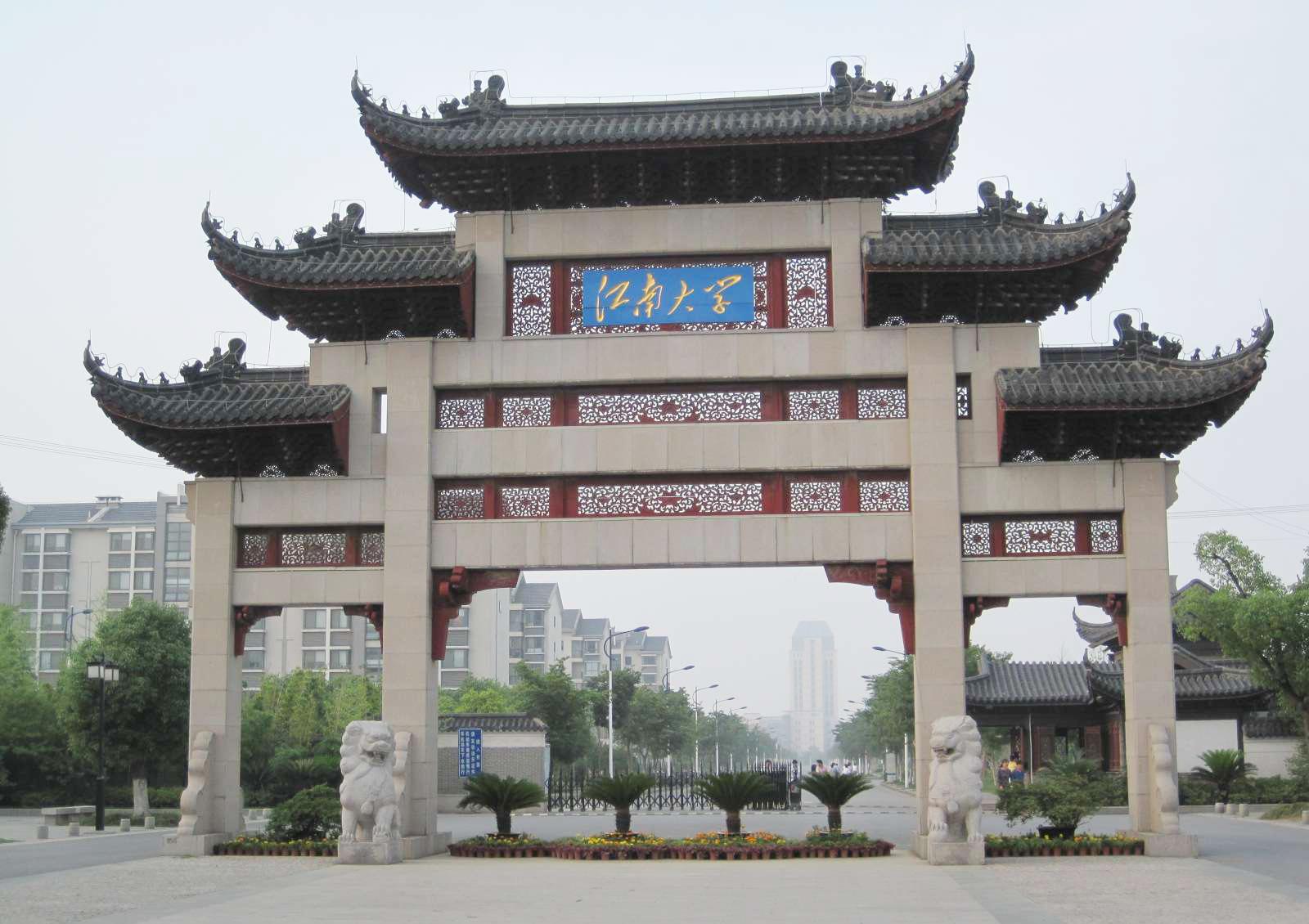 艺考热门学校江南大学