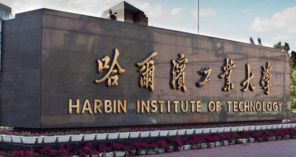艺考梦之哈尔滨工业大学