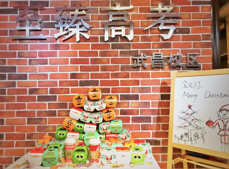 武汉万博manbetx官网app万博manbetx官网主页圣诞节