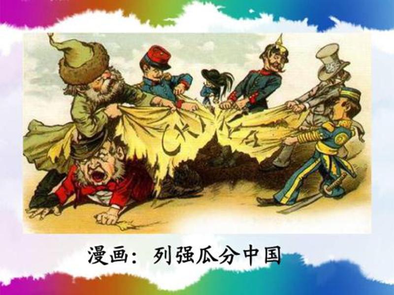 列强瓜分中国漫画