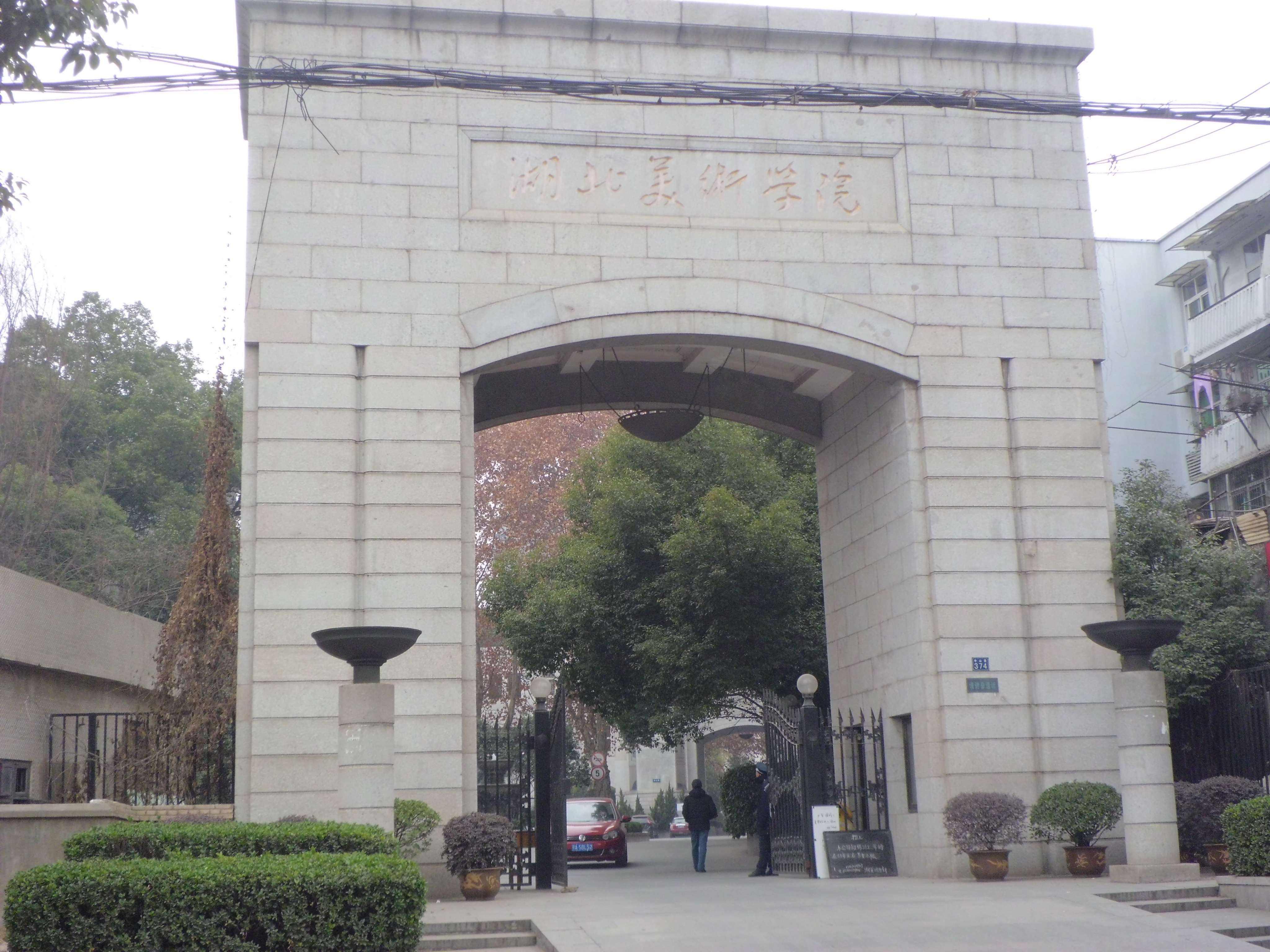 湖北美术学院昙华林校区