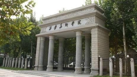 图为西安美术学院正门口