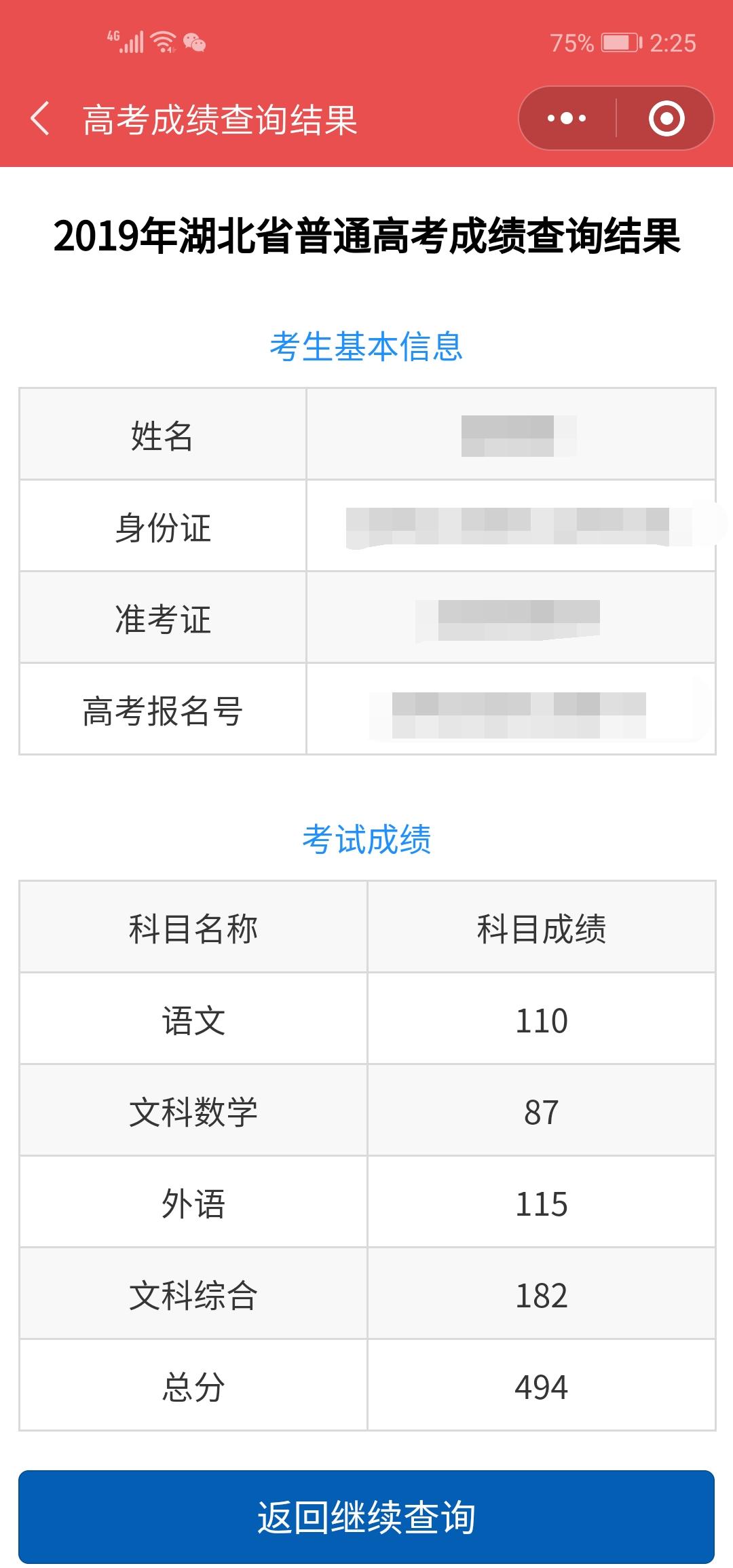 武汉万博manbetx官网主页复读