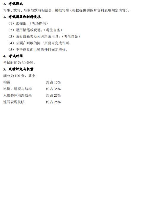 2020年湖北省美术学类设计学类统考大纲