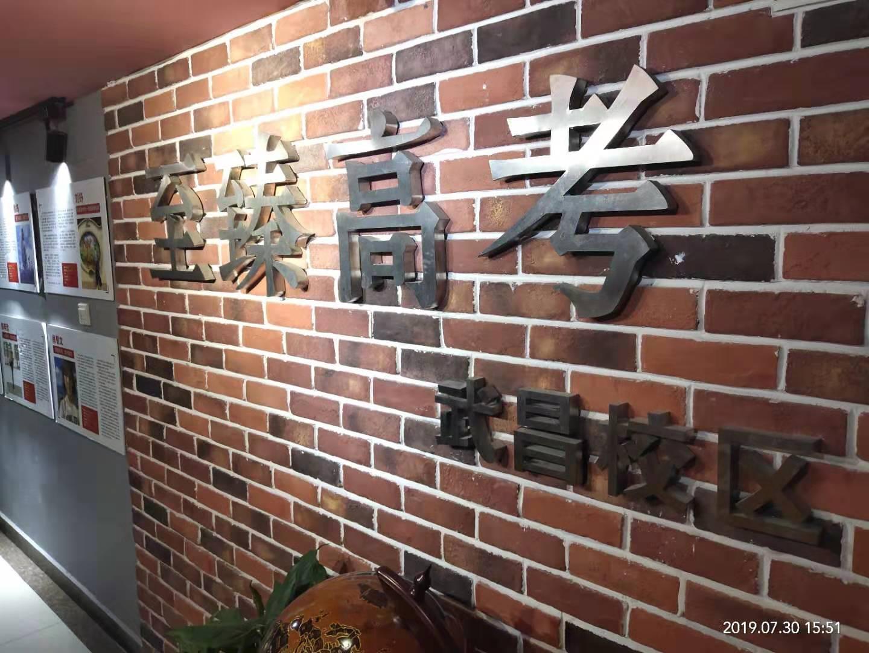 武汉万博manbetx官网app万博manbetx官网主页